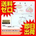 キャラクターPCカバー for newニンテンドー3DSLL すみっコぐらし すみっコハウス Newニンテンドー3DSLL用 任天堂ライセンス商品