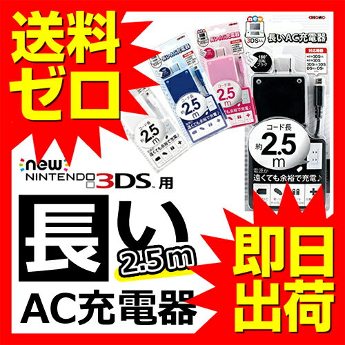 3DS用 AC充電器 ブラック ブルー ピンク ホワイト 小型 任天堂 用対応機種:3DS 3DSLL New3DS New3DSLL送料無料