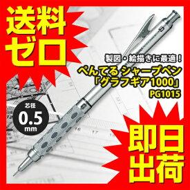 ぺんてる 製図用 シャープペン グラフギア1000 0. 5m m PG1015 【 即日出荷 】