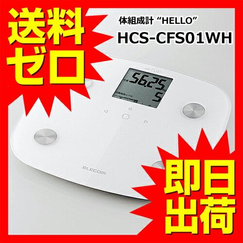体重計 体組成計 Hello 乗るだけ自動認識 ホワイト エレコム 簡易パッケージ HCS-CFS01WH 【あす楽】【送料無料】|1302ELZC^