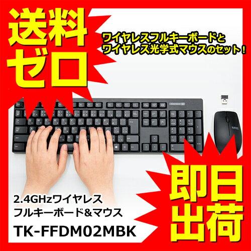 【送料無料 即日出荷】 エレコム キーボード ワイヤレス マウスセット メンブレン ブラック 簡易パッケージモデル ☆TK-FFDM02MBK☆【あす楽】|1302ELZC^