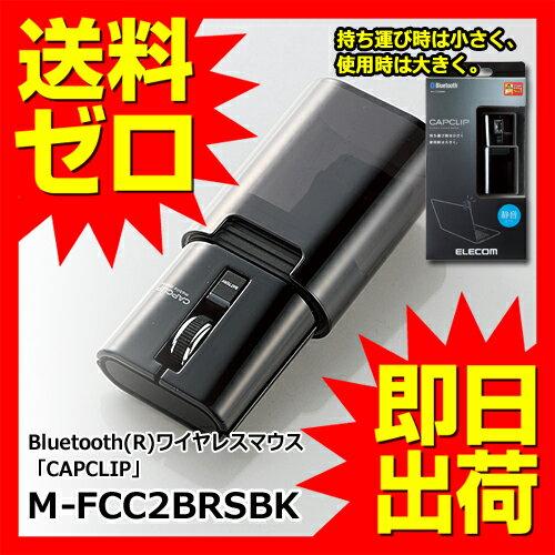 【送料無料 即日出荷】 エレコム ワイヤレスマウス Bluetooth 静音 クリック音95%軽減 モバイル 3ボタン 充電式リチウムイオン電池 CAPCLIP ブラック M-FCC2BRSBK 【あす楽】