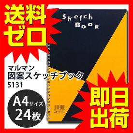 スケッチブック A4 24枚 マルマン S131 図案シリーズ 画用紙 ※商品は1点 ( 個 ) の価格になります。 【 即日出荷 】