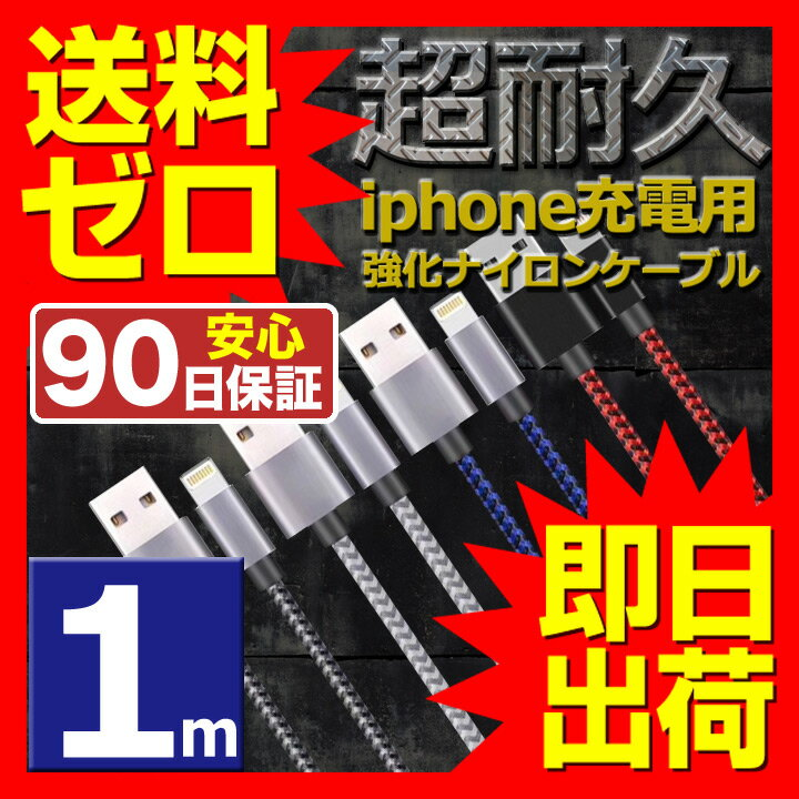 iPhone 充電ケーブル 1m ナイロン 90日保証 急速充電 充電器 データ転送 断線しにくい iPhoneXS / iPhoneXSMax / iPhoneXR / iphoneX / iphone8 / iphone7 / iphone6s / iphone6 / iphone5s / iphone5 / iphonese plus / ipad UL.YN