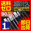 iPhone 充電ケーブル 1m ナイロン 90日保証 急速充電 充電器 データ転送 断線しにくい...