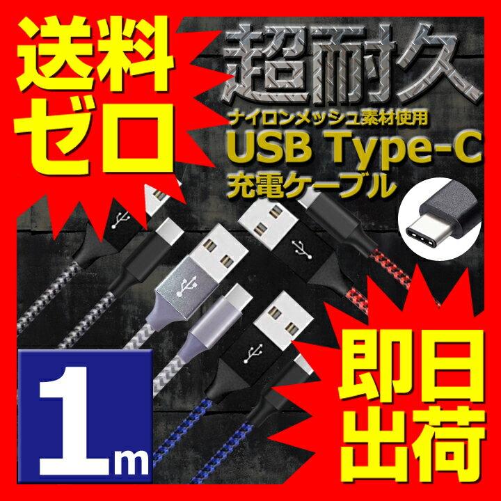 type-c 充電ケーブル USB 1m ナイロン 高速充電 データ転送 充電器 Xperia XZ / X compact / Nexus 6P / 5X / an Nintendo switch / android UL.YN
