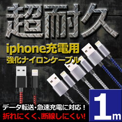 iPhone充電ケーブル1mナイロン急速充電充電器データ転送断線しにくいiPadiPhone用iPhoneX/iPhone8/8plus/iPhone7/iPhone6s/6plusUL.YN
