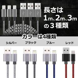 iPhone充電ケーブル1mナイロン急速充電充電器データ転送断線しにくい