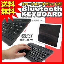 スマホ スマートフォン 用 モバイルキーボード ワイヤレス Bluetooth ブルートゥース HP-MK001 コンパクト 持ち歩き 出張 旅行 タブレット 薄型 USB充電 キーボード 持ち運び