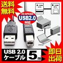 USBケーブル 5m USB2.0 ブラック ハイスピード スタンダード USB A-TYPE ( オス ) - USB B-TYPE ( オス ) プリンタ ハ…