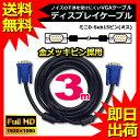 ディスプレイケーブル VGAケーブル ブラック 3m D-Sub15ピンミニ ( オス ) - D-Sub15ピンミニ ( オス ) フェライトコ…