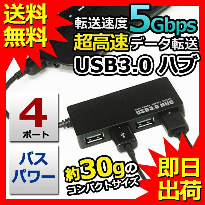 USBハブ 3.0 4ポート ハブ USB3.0 ウルトラスリム 高速ハブ 小型 軽量 コンパクト バスパワー ブラック USB 電源不要 USB HUB 5Gbps 高速転送 ケーブル長 14cm USB2.0 / 1.1でも使用可能 ドライバ不要 黒 UL-CAPC042 【 送料無料 】 UL.YN 【 即日出荷 】