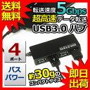 USBハブ 3.0 4ポート ハブ USB3.0 ウルトラスリム 高速ハブ 小型 軽量 コンパクト バスパワー ブラック USB 電源不要 …