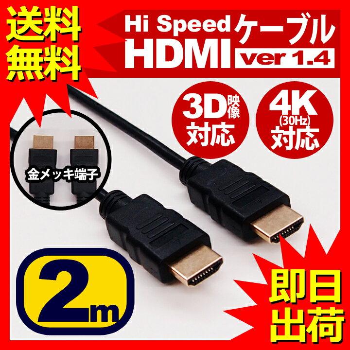 hdmiケーブル 2m ハイスピード ブラック 各種リンク対応 スリム 細線 PS3 PS4 3D 3D対応 ビエラリンク レグザリンク 4K HDMI ケーブル ハイスペック 1年保証 金メッキ イーサネット 業務用 金メッキ仕様 リンク機能 ARC HDR HEC 送料無料 即日出荷 UL.YN