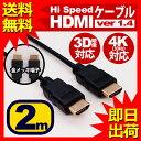hdmiケーブル 2m ハイスピード ブラック 各種リンク対応 スリム 細線 PS3 PS4 3D 3D対応 ビエラリンク レグザリンク 4…
