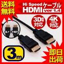 hdmiケーブル 3m ハイスピード ブラック 各種リンク対応 スリム 細線 PS3 PS4 3D 3D対応 ビエラリンク レグザリンク 4…