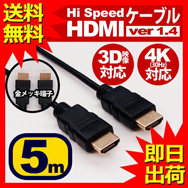 HDMIケーブル 5m HDMIver1.4 金メッキ端子 High Speed HDMI Cable ブラック ハイスピード 4K 3D イーサネット対応 液晶テレビ ブルーレイレコーダー DVDプレーヤー ゲーム機との接続に UL-CAVS011 【送料無料】 UL.YN