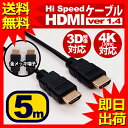hdmiケーブル 5m ハイスピード ブラック 各種リンク対応 スリム 細線 PS3 PS4 3D 3D対応 ビエラリンク レグザリンク 4…