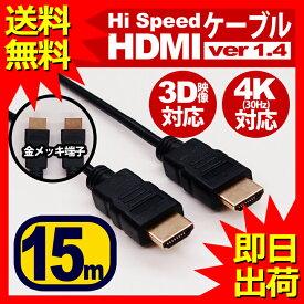 hdmiケーブル 15m ハイスピード ブラック 各種リンク対応 スリム 細線 PS3 PS4 3D 3D対応 ビエラリンク レグザリンク 4K HDMI ケーブル ハイスペック 1年保証 金メッキ イーサネット 業務用 金メッキ仕様 リンク機能 ARC HDR HEC 即日出荷 UL.YN