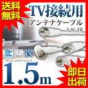 アンテナケーブル 同軸ケーブル S-4C-FB 1.5m 【ストレート+ストレート型】 【ストレート+L型】 UL.YN