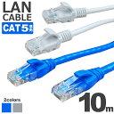 LANケーブル ランケーブル フラット 10m CAT5準拠 1年保証 ストレート ツメ折れ防止カバー サーバー 企業様向け 業務…
