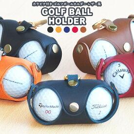 ゴルフ ボールホルダー レザー風 ボールケース ゴルフボール 収納 ホルダー ゴルフ メンズ レディース ゴルフ用品 コンパクト 収納ケース おしゃれ プレゼント コンペ ボールポーチ ティーホルダー