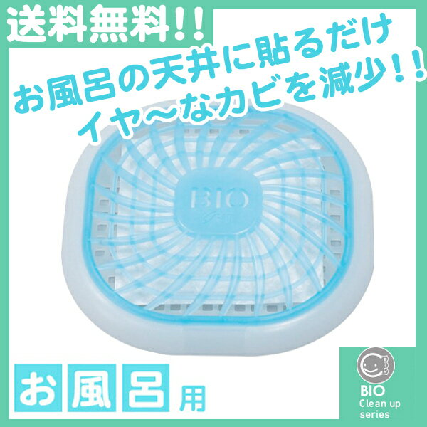 コジット バイオ お風呂のカビきれい ネオパワー(強力タイプ) |1402NFZM^
