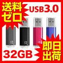 USBメモリ 32GB USB3.0 USBフラッシュメモリー USBフラッシュメモリーおしゃれ かわいい カラバリ レッド ブルー ガンメタリック ブラック【...