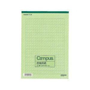 コクヨ ケ-75 原稿用紙 A4横書き 20×20 罫色緑 50枚入り ※商品は1点 ( 個 ) の価格になります。