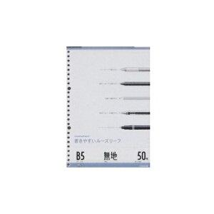 マルマン L1206 B5 書きやすいルーズリーフ 無地 ( 下敷付 ) 26穴 50枚 ※商品は1点 ( 個 ) の価格になります。