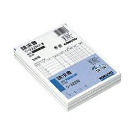 コクヨ ウ-322NX3 ノーカーボン複写簿 B6 請求書 3冊組 ※商品は1点 ( 個 ) の価格になります。