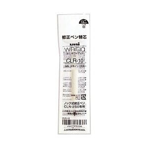 三菱鉛筆 CLR10 ノック式修正ペンホワイティア替芯 ※商品は1点 ( 個 ) の価格になります。
