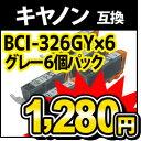 BCI-326GY ×6 グレイ×6 CANON用 【互換インクカートリッジ】 ( BCI-326GY PIXUS MG8230 PIXUS MG8130 PIXUS MG6230 …