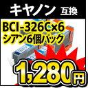 BCI-326C ×6 シアン×6 CANON用 【互換インクカートリッジ】 ( BCI-326C PIXUS MG8230 PIXUS MG8130 PIXUS MG6230 PI…