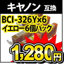 BCI-326Y ×6 【互換インクカートリッジ】 残量表示機能付 【 永久保証 送料無料 即日出荷 】 ICチップ付 内容( BCI-3…