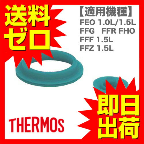 サーモス FEOパッキンセット(L) 【 FEO / FFG / FFR / FHO / FFF / FFZ シリーズ用 】 真空断熱スポーツボトル用 水筒パッキン パッキン THERMOS B-003810 |1605NFTM^