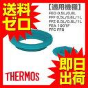 サーモスパッキン 水筒パッキン 真空断熱スポーツボトル用 FEOパッキンセット(S) サーモス THERMOS |1402NFZM^