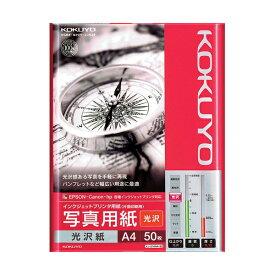 コクヨ KJ-G14A4-50 インクジェットプリンタ光沢紙写真用紙 A4 50枚 ※商品は1点 ( 個 ) の価格になります。