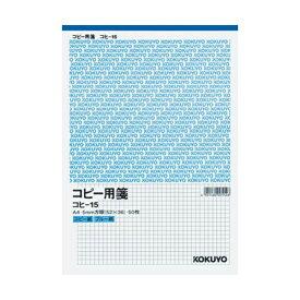 コクヨ コヒ-15 コピー用箋 A4 5mm方眼 ブルー刷り ※商品は1点 ( 個 ) の価格になります。