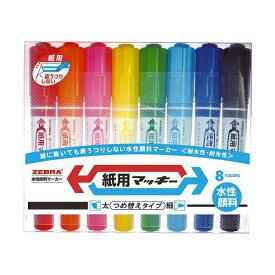 ゼブラ WYT5-8C 水性マーカー 紙用マッキー 8色セット ※商品は1点 ( 個 ) の価格になります。