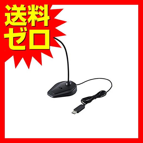 エレコム USBスタンドマイク/切り替えスイッチ付き/ブラック☆HS-MC05UBK★【あす楽】【送料無料】|1302ELZC^
