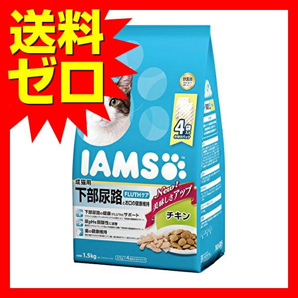 アイムス 成猫用 下部尿路とお口の健康維持 チキン1.5kg  いぬのきもち ねこのきもち おしゃれ かわいい※商品は1点(個)の価格になります。