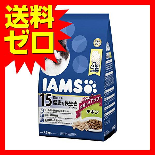アイムス 15歳以上用 健康な長生きのために チキン1.5kg  いぬのきもち ねこのきもち おしゃれ かわいい※商品は1点(個)の価格になります。