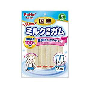 ペティオ ( Petio ) 犬用おやつ New 国産 ミルク風味ガム スティック 18本入 ミルク 18本 ドッグフード ドックフート 犬 イヌ いぬ ドッグ ドック dog ワンちゃん※商品は1点 ( 個 ) の価格になりま