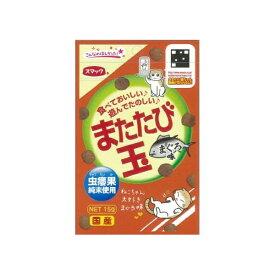 スマック またたび玉 まぐろ味 15g E420202H キャットフード 猫 ネコ ねこ キャット cat ニャンちゃん ※商品は1点 ( 個 ) の価格になります。
