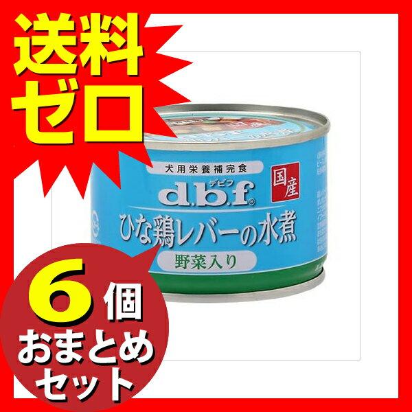 ひな鶏レバーの水煮 野菜入り150g ≪おまとめセット【6個】≫