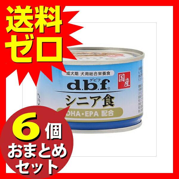 シニア食 DHA・EPA配合150g ≪おまとめセット【6個】≫