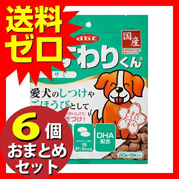 おすわりくん ササミ100g ≪おまとめセット【6個】≫