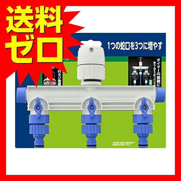 タカギ 3分岐蛇口ニップル GWF11 かんたん水やりタイマーを2個取付できる