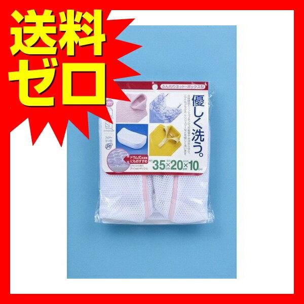 ダイヤコーポレーション 洗濯ネット ふんわりネット ボックス型